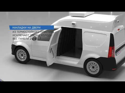 LADA LARGUS рефрижератор от ИнвестАвто. 3D-видео