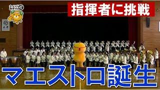 18/47 みきゃん、指揮者に挑戦! thumbnail