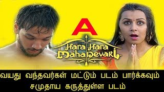 Hara Hara Mahadevaki Official Teaser   Gautham Karthik, Nikki   Official Lyric