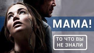 Мама! - все что вы не знали об этом фильме 2017