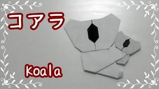 折り紙origami~簡単かわいいコアラの折り方~How to fold a Koala【親...
