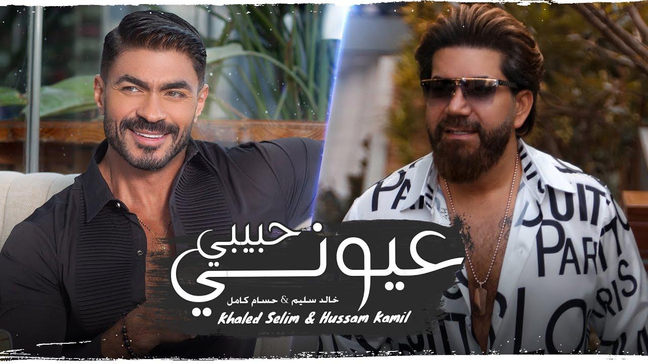 حسام كامل و خالد سليم - عيوني حبيبي