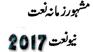 New Beautiful Naat 2017 By Muhammad Hamid Shahroze Rizvi - Subhanallah Subhanallah