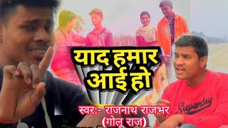 #Video song_ याद हमारा आई हो #Rajnath Rajbhar ka new sad song Yad Hamar Aai Ho