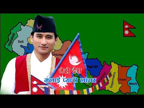 ३-करोड-नेपालीले-हेर्ने-पर्ने-देश-भक्ति-गीत-मलाई-गौरव-लाग्छ-new-song-by-kiran-pun-2021