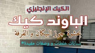 الباوند كيك بحشوة جوز البيكان والقرفة سناب الشيف عبداللطيف السنيدي