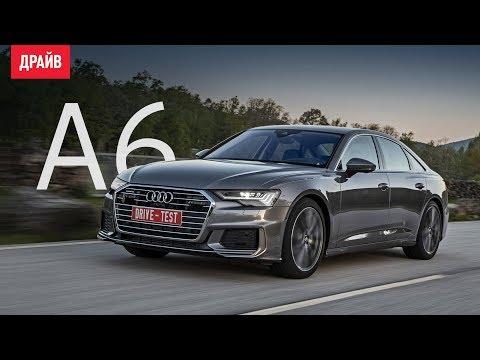 Audi A6 тест-драйв — репортаж Кирилла Васильева