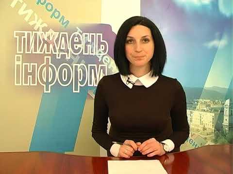 ТИЖДЕНЬ ІНФОРМ НА 23 03 19