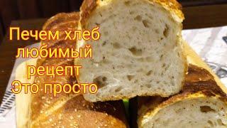 Пеку хлеб самый любимый рецепт получиться у всех