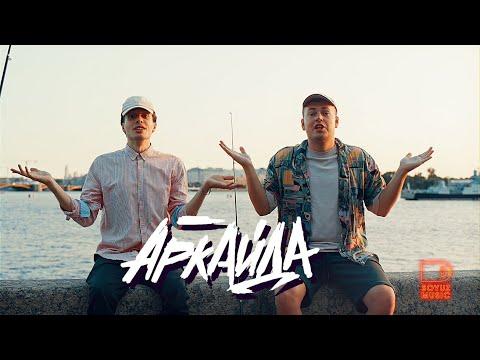 Смотреть клип Аркайда - Мы Же На Ты