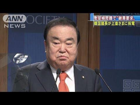 韓国による天皇謝罪要求