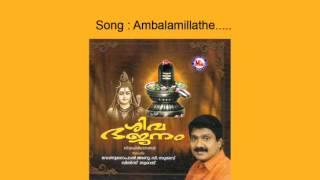 Ambalamillathe   -   Siva Bhajanam