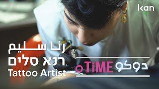 כאן | arb - רנא זאהר סלים מעבלין, בת 23, היא אמנית קעקועים ששוברת לא מעט טאבואים בחברה הערבית. למרות התנגדות המשפח...