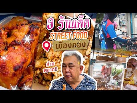 3 ร้านเด็ด street food เมืองทองธานี