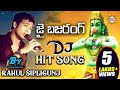 Jai bajrang special dj hit song by rahul sipligunj disco recording company mp3