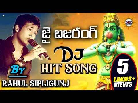 Jai Bajrang Special Dj Hit Song By Rahul Sipligunj || Disco Recording Company||