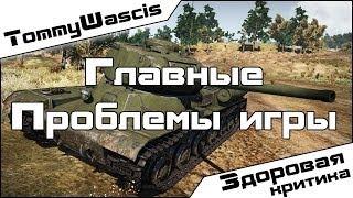 Главные проблемы игры War Thunder(, 2014-06-03T10:29:28.000Z)
