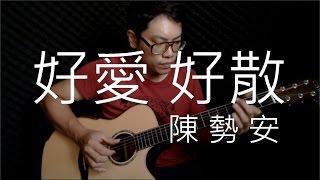陳勢安 Andrew Tan - 好愛好散 醫生們主題曲Blue Love Theme 吉他演奏版(guiatr fingerstyle cover)