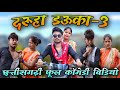 दरुहा डऊका 3 फूल कॉमेडी विडियो 😂/Daruha dauka 3 cg full comedy video by #Alkarhatura #jharneshyadav