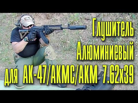 Алюминиевый глушитель для АК 7.62х39 Стрельба с рук