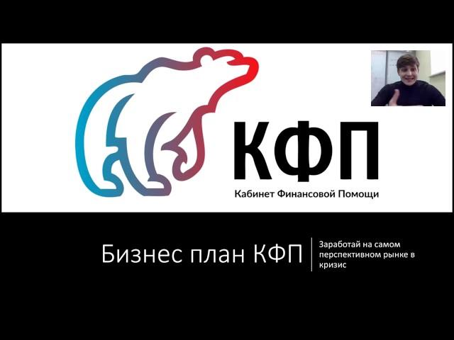 Вебинар Ярослава Салеева, Бизнес план КФП