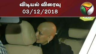 Vidiyal Viraivu   03-12-2018   Puthiya Thalaimurai TV