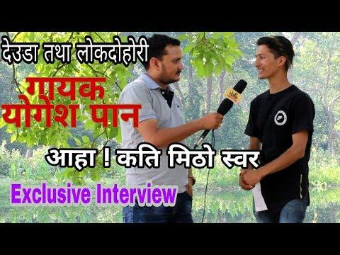 सुदुरपश्चिमेली गायक योगेश पान । आहा! कति मिठो स्वर Yogesh paan#Deuda#lokdhohori#HelloTikapur