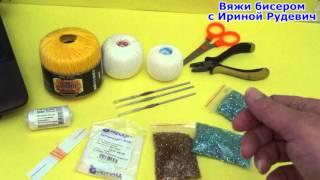 вязание бисером. Урок 1.  Выбор материалов и инструментов