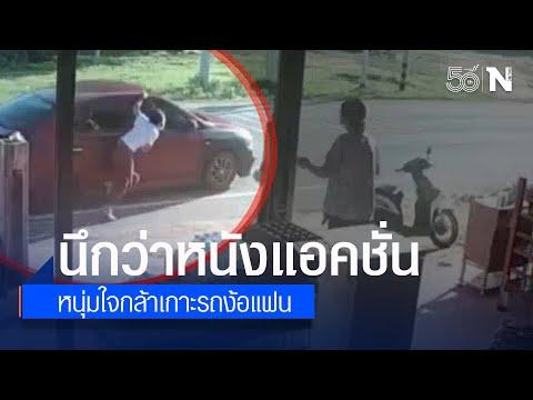 ระทึก! วงจรปิดชัด หนุ่มกระโดดเกาะรถ หวังง้อแฟนสาว | เนชั่นทันข่าวเที่ยง | NationTV22
