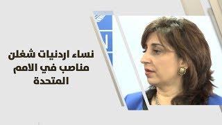 نساء اردنيات شغلن مناصب في الامم المتحدة