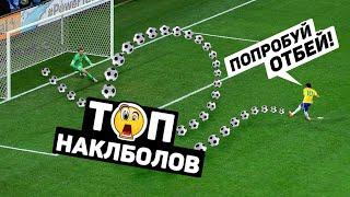 ЛУЧШИЕ НАКЛБОЛЫ Крутые голы с изменением траектории мяча Футбольный топ 120 ЯРДОВ