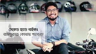 Checkout Counter | Second Hand Bike Shop in Rampura | Dhaka