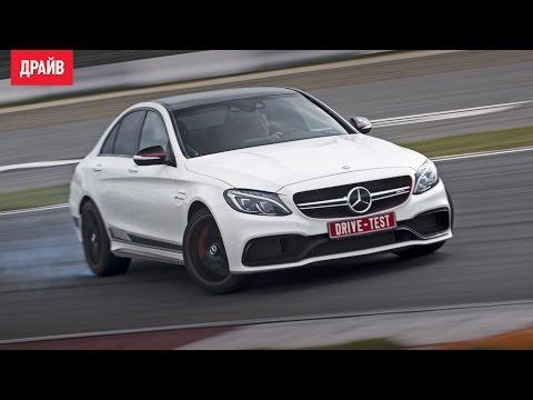 Mercedes-AMG C 63 S — тест-драйв с Михаилом Петровским