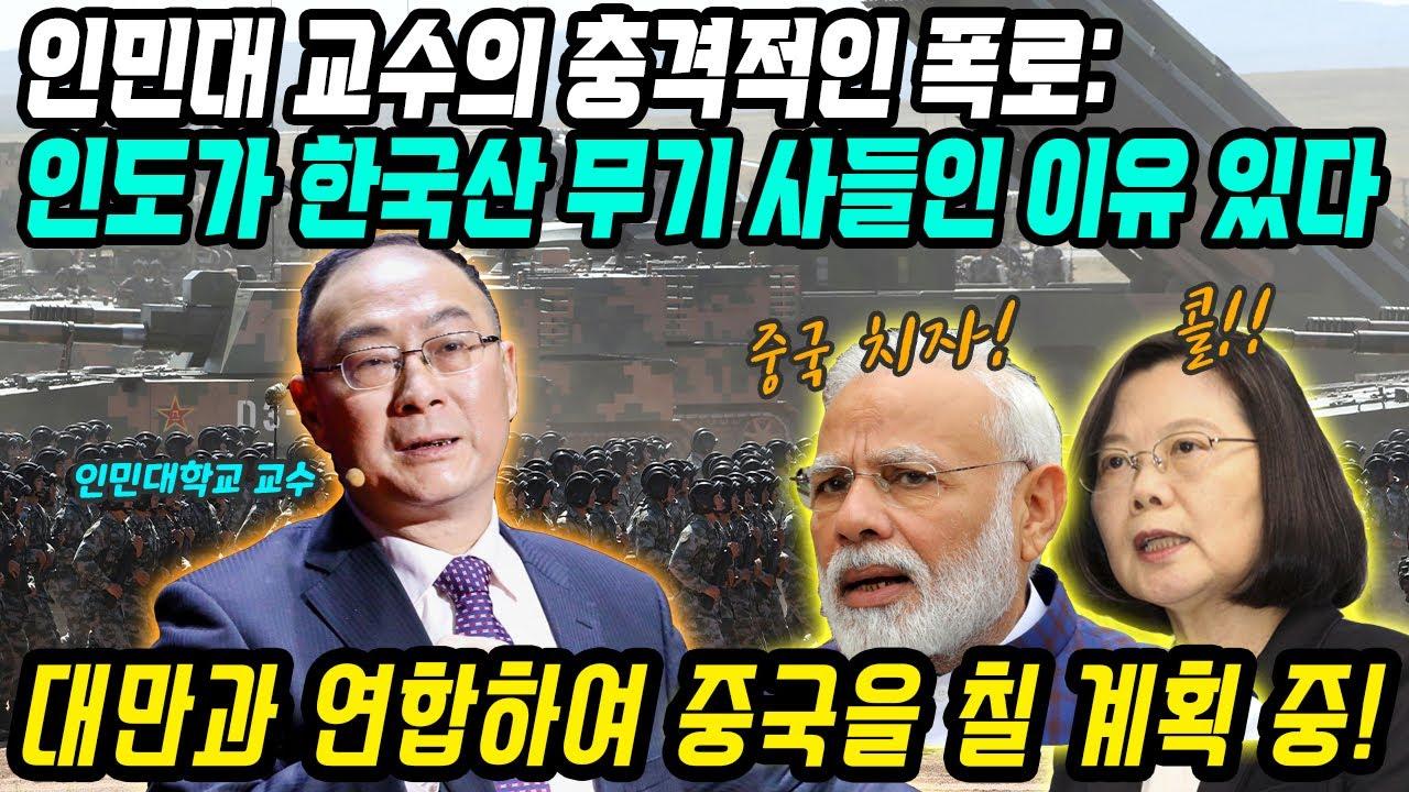 중국반응│인도 대만 연합 vs 중국│인도와 대만 연합이 중국과 충돌한다면?│인도가 한국무기를 수입하는 이유│중국어로[路]