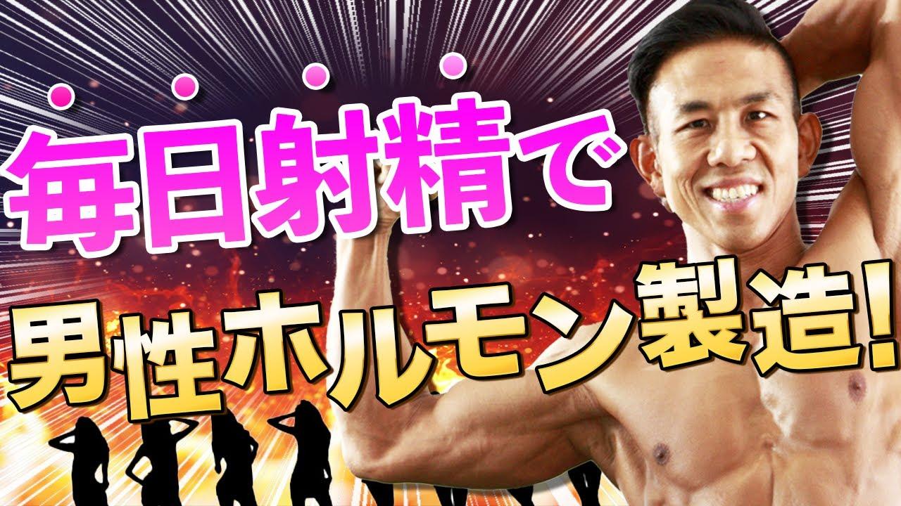 【男性ホルモン】男性ホルモンは成功者の鍵!!