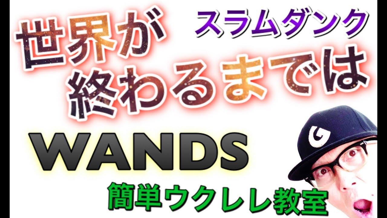 世界が終わるまでは《スラムダンク》WANDS 【ウクレレ 超かんたん版 コード&レッスン付】Slam Dunk