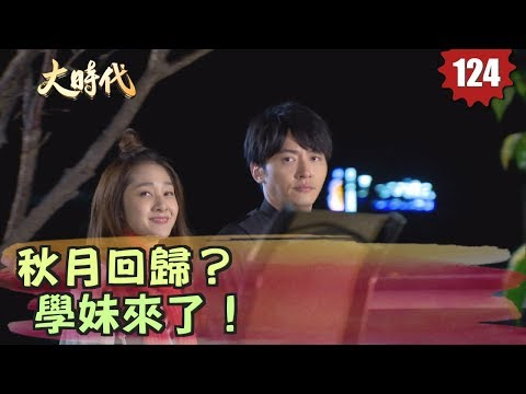 大時代 Great Times EP124|WIWI發熱衣