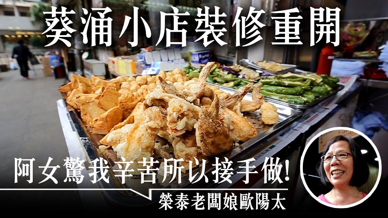 葵涌三寶小店終於加價了 老闆娘 好食乾淨相信街坊繼續支持 - YouTube