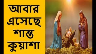 Abar Eseche-Bangla Christmas Song