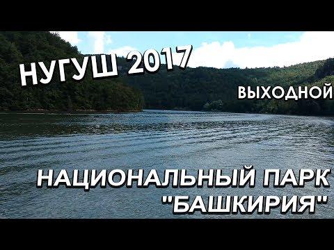 Нугуш 2017. Выходной (Национальный парк Башкирия) Замечательно провели время.