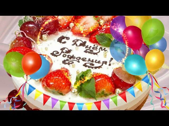 Смотреть видео ♥ С Днем Рождения ♥