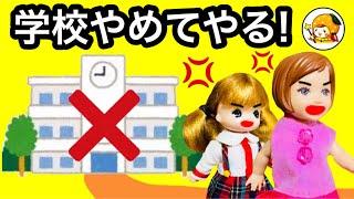 ケリーの先生、ヴィクトリアが学校をやめる【後編】 thumbnail