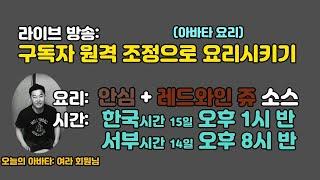 구독자 원격 조정으로 요리 가르키기: 안심 + 레드와인 쥬 소스.