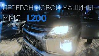Mitsubishi L200 перегон новой машины.