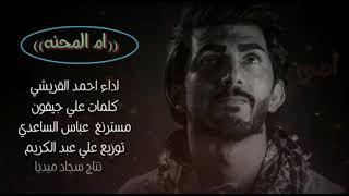 اغنيه الأم الحنونة اتجنن !! ام المحنه - احمد القريشي ( اغاني عراقية 2019 )