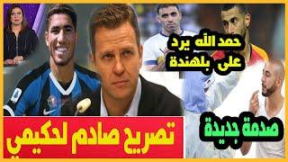 عاجل حمد الله يصدم بلهندة🔥 جماهير السعودية تفاجئ أمرابط 😍 حكيمي أخطأ في إختيار