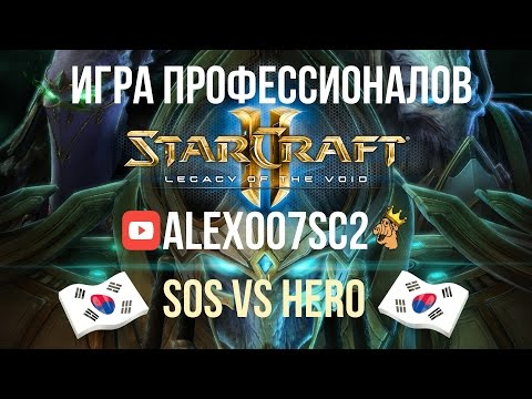 Игра абсолютного чемпиона мира по StarCraft 2 от первого лица: sOs vs herO