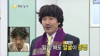 【TVPP】Noh Hong Chul - Muhan Company Interview, 노홍철 -