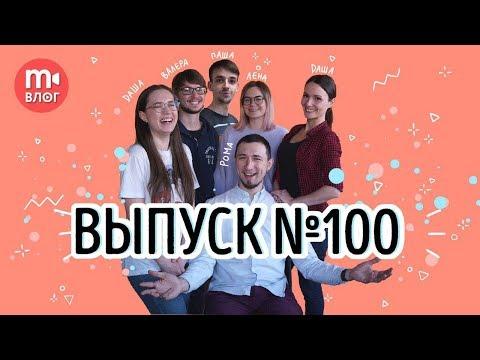 100 выпуск Мовави