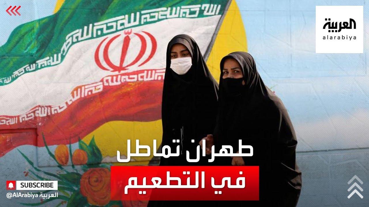 متى تنفذ الحكومة الإيرانية وعودها بتوفير لقاحات كورونا؟  - نشر قبل 60 دقيقة